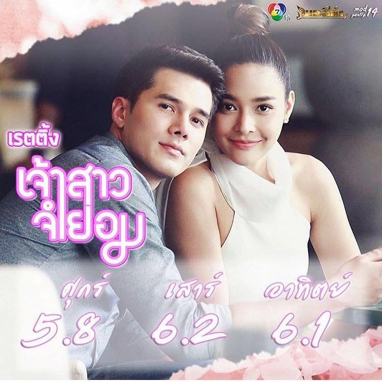 Thai drama- Jao Sao Jum Yorm – 2018 – Eternal Kdrama